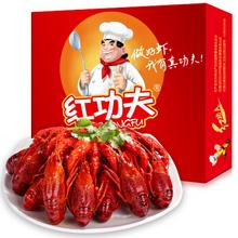 限地区# 红功夫 麻辣小龙虾盒装 750g 49.9元