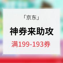 神券来袭#  京东 美妆护肤专场大促 满199-193券