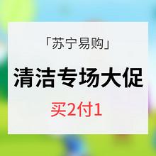 促销活动# 苏宁易购 消毒除菌清洁专场大促 买2付1/爆款直降