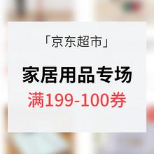 优惠券# 京东超市 家居用品专场大促 满199-100券