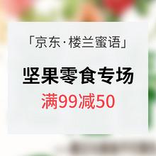 促销活动# 京东 楼兰蜜语坚果零食专场 满99减50/买3免1