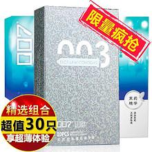 无感存在# 007 超薄天然乳胶避孕套 30只 6.9元包邮(56.9-50券)