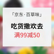 促销活动# 京东 百草味吃货撒欢去 满99减50/满188减100