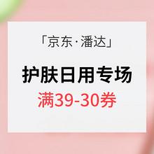 优惠券# 京东 pandaw潘达护肤专场 满39-30券