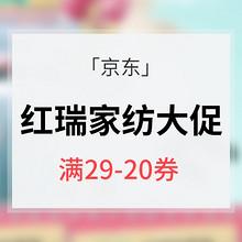 优惠券# 京东  红瑞家纺专场大促  满29-20券