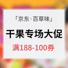 优惠券# 京东 百草味干果专场大促 满188-100券