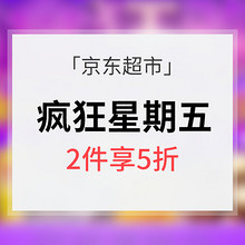 促销活动# 京东超市 疯狂星期五 2件享5折