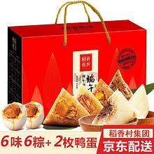 稻香村 端午节粽子礼盒840g  29.9元