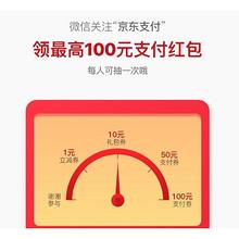 羊毛来了# 京东  支付优惠券 免费抽取 100/50/10/1元券