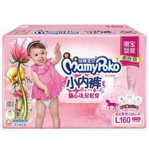 妈咪宝贝 女婴小内裤式纸尿裤 L 160片 168元包邮