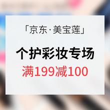 促销活动# 京东 美宝莲个护彩妆专场 满199减100/满199减60