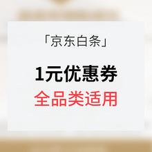 优惠券# 京东白条 1元立减优惠券 全品类适用