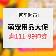 优惠券# 京东 萌宠用品专场大促 满111-99神券/满199-100券