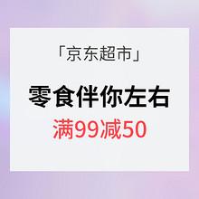 促销活动# 京东超市 零食伴你左右 满99减50/买3免1