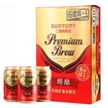 三得利 醇酿啤酒 9.5度 330ml*24听 49.9元