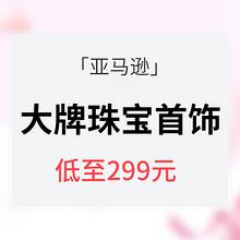 爱的礼物# 大牌珠宝首饰专场钜惠 低至299元