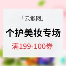 优惠券# 云猴网  个护美妆专场大促 满199-100券
