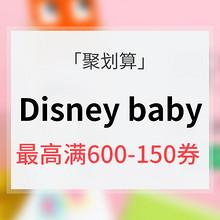 促销活动# 聚划算 Disney baby 童装大促 阶梯式满减优惠券 最高满600-150券