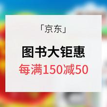 10点抢券# 京东 图书大钜惠 每满150减50/可叠加200-80券