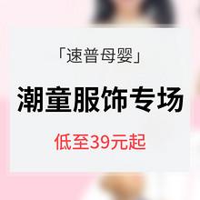 促销活动# 速普母婴 潮童服饰专场大促 低至39元包邮 内附穿搭精选