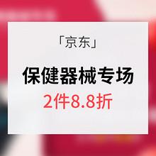 促销活动# 京东 保健器械专场 2件8.8折 内附多款单品推荐