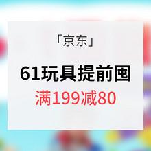 促销活动# 61玩具提前囤 满199减80 内附多款玩具分享