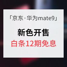 预售通告# 京东 华为mate9新色开售 白条12期免息