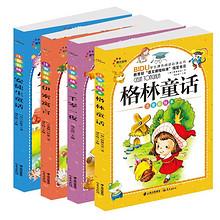 快乐阅读# 晨光出版社 寓言童话全套4册 9.8元包邮