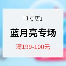 促销活动# 1号店 蓝月亮大牌专场大促 满199-100元 内附超值推荐