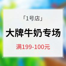促销活动# 1号店 大牌牛奶专场大促 满199-100元 内附超值推荐