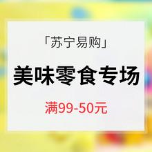 促销活动# 苏宁易购 美味零食专场大促 满99-50元 内附超值美食推荐