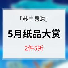 促销活动# 苏宁易购 5月纸品大赏 满2件5折 内附超值推荐