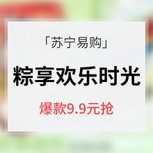 促销活动# 苏宁易购 粽享欢乐时光 爆款9.9元抢 内附超值推荐