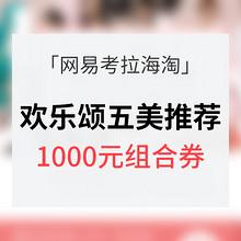 优惠券# 网易考拉海淘 欢乐颂五美推荐 1000元组合券