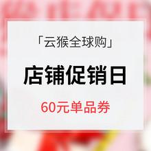 优惠券# 云猴全球购 店铺促销日 60元单品券任性派 内附超值推荐