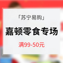促销活动# 苏宁易购 嘉顿零食专场大促 爆款9.9元秒/满99-50元 内附超值推荐