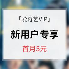 促销活动# 爱奇艺 VIP会员新用户  首月仅需5元优惠