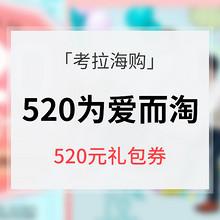 优惠券# 网易考拉海淘 520全品类专场 520元礼包券 内附超值单品分享
