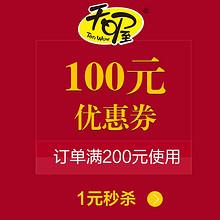 秒杀预告# 天喔旗舰店 满200元-100优惠券 1元包邮(限量2000件)