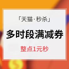 520亲子节# 天猫旗舰店 多档满减券汇总帖 低至1元抢 10点秒杀