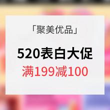 促销活动# 聚美优品 520表白大促 满199减100 内附多款护肤单品推荐