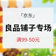 促销活动# 京东 良品铺子专场大促 满99-50元/满199-100元 内附超值推荐