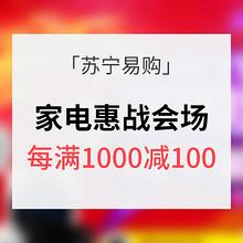 优惠券# 苏宁易购 家电惠战会场 每满1000减100 内附多款电器推荐