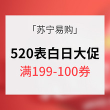 优惠券# 苏宁易购 520表白日大促 满199-100券 内附多款好物推荐