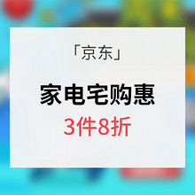 促销活动# 京东 周末家电宅购惠 3件8折/白条3期免息 内附多款好物分享