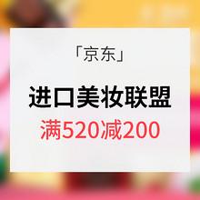 520约惠美丽# 京东 进口美妆联盟 满520减200  内附7件单品推荐