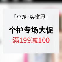促销活动# 京东 奥蜜思个护专场 满199减100 内附多款超值单品推荐