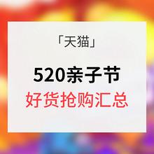 520亲子节# 天猫 母婴好货抢购汇总 部分好价还可购买