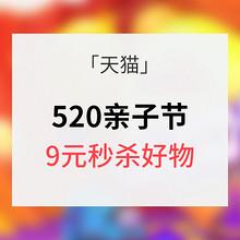 520亲子节# 天猫 低价秒杀清单汇总  22点秒杀更新
