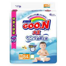 柔软体验# 大王 维E系列婴儿纸尿裤 M 84片 99元包邮